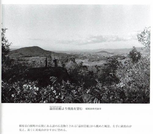 昭和20年代益田岩船