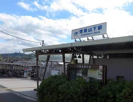 200521信貴山下駅