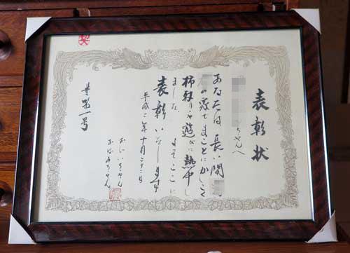 200524表彰状