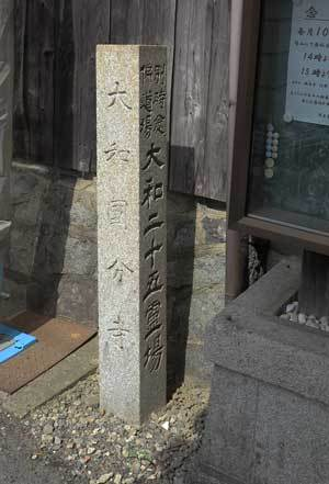 200604大和国分寺
