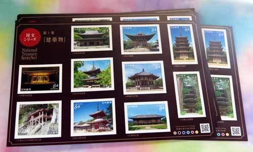 200617切手