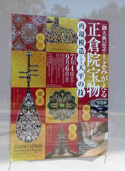 200623奈良博展覧会