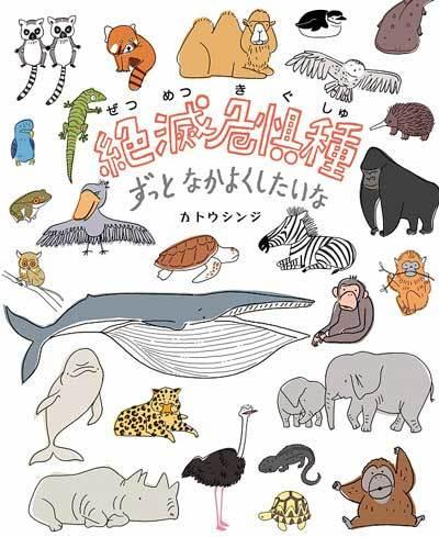 絶滅危惧種202006