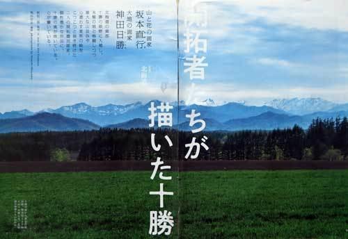 200705坂本直行