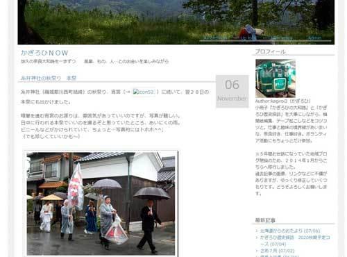 ブログ糸井神社