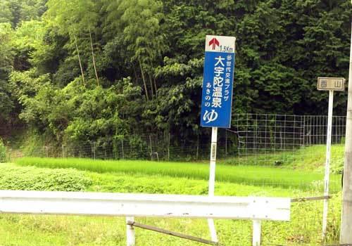 200803温泉掲示