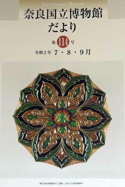 2008奈良国立博物館だより