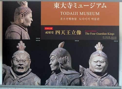 200809東大寺ミュージアム