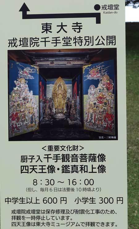 200809千手堂