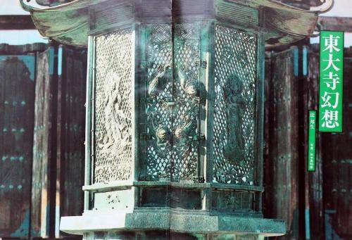 2008東大寺幻想