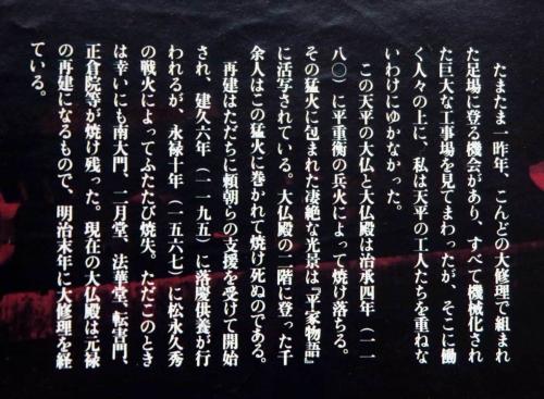 東大寺幻想3