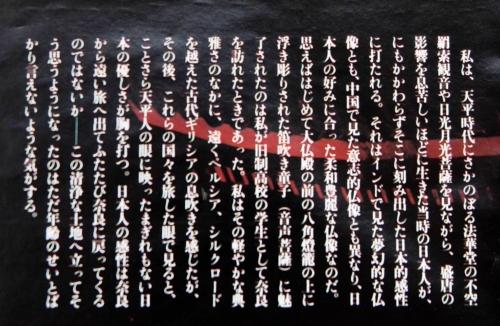 東大寺幻想4