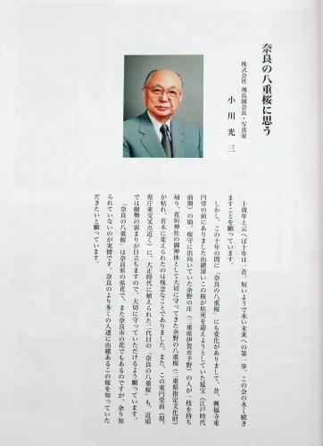 200831奈良八重桜