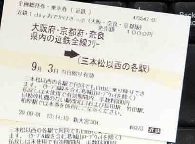 200902きっぷ