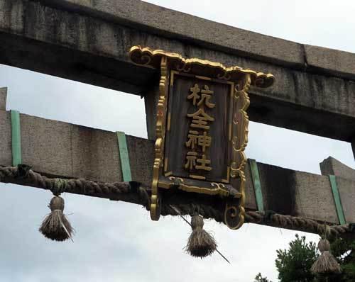 200906杭全神社鳥居