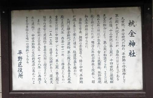 200906杭全神社説明