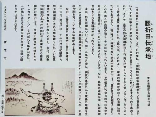 2009腰折田説明板
