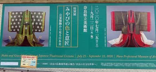 200919奈良県美2