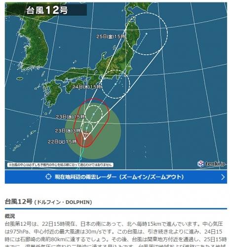 200922台風