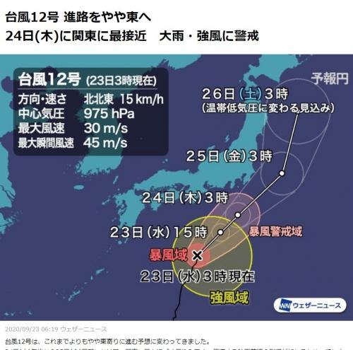 200923台風
