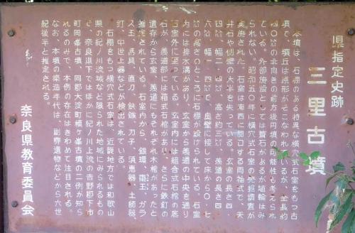 201001三里古墳説明