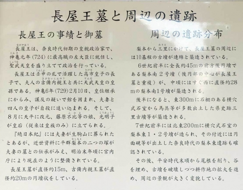 201001長屋王墓説明