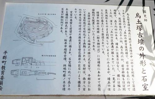 201001烏土塚古墳説明2