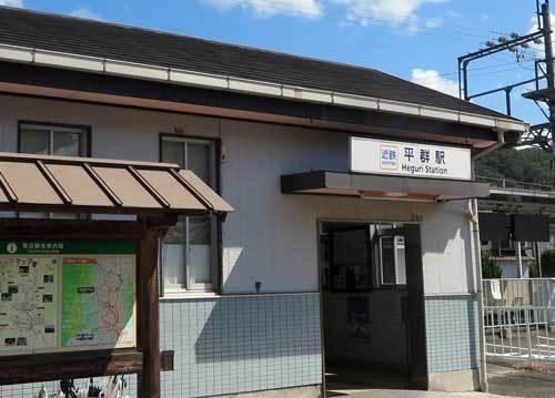 200902平群駅