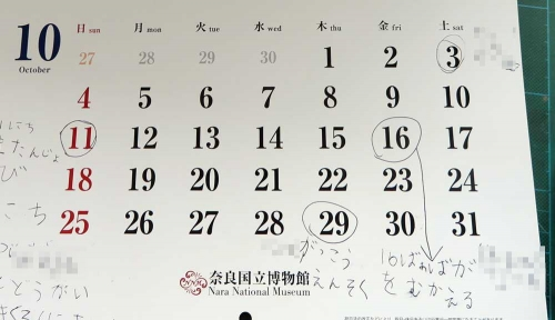 201004カレンダー