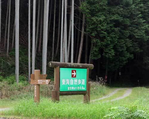 201013東海自然歩道入口