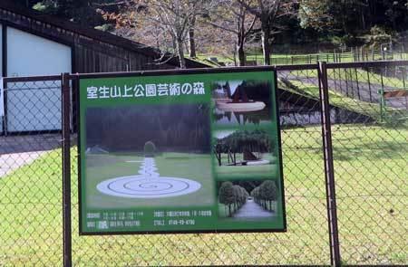 201013芸術の森