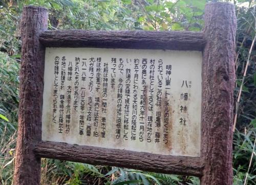 201106八幡神社説明