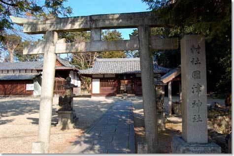 1110国津神社