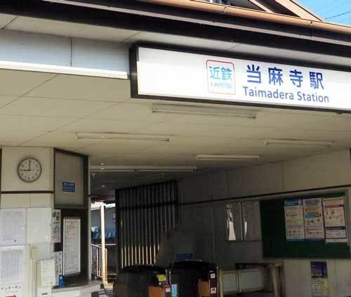 201118当麻寺駅