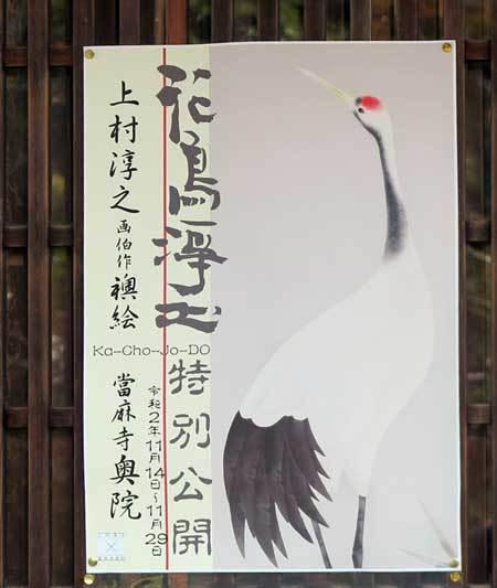 201118花鳥浄土