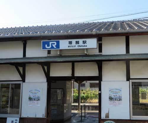 201126帯解駅