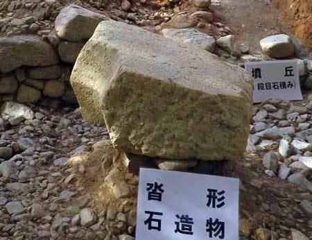 201129沓形石造物