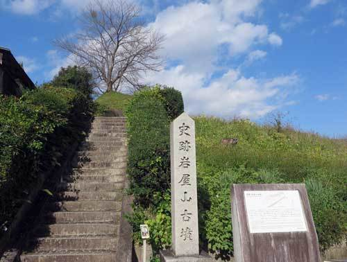 201129岩屋山古墳