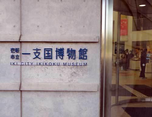 201208一支国博物館3