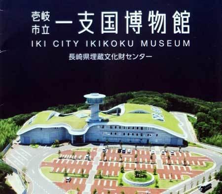 201208一支国博物館リーフレット