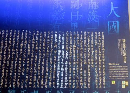 201208魏志倭人伝
