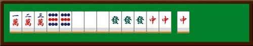 201213大三元