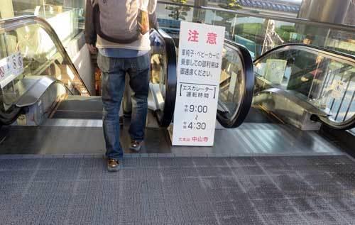 201205中山寺エスカレーター
