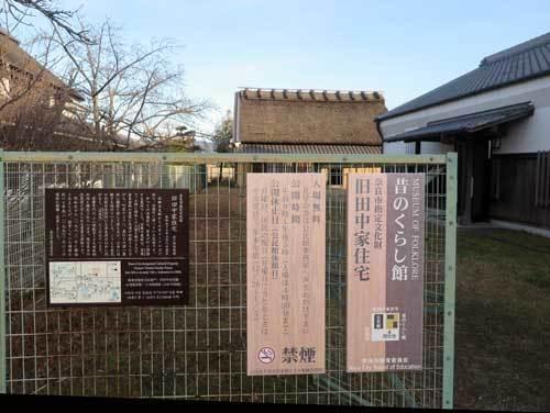 201218旧田中家住宅2