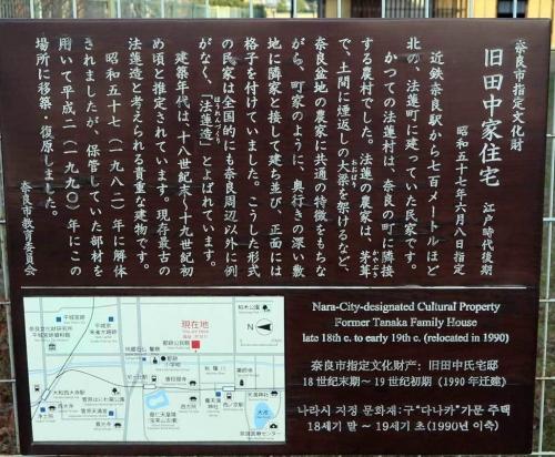 201218旧田中家住宅