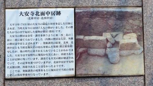 201223大安寺北面中房跡