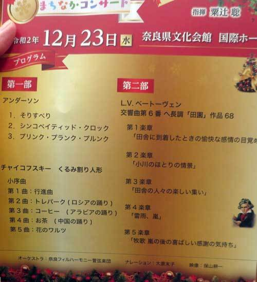 201223プログラム
