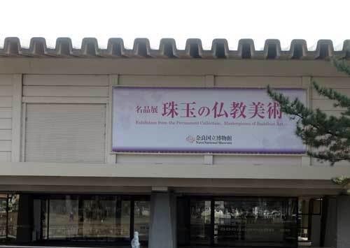 201223奈良国立博物館