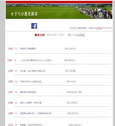 かぎろひ歴史探訪201228