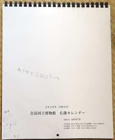 2101カレンダー